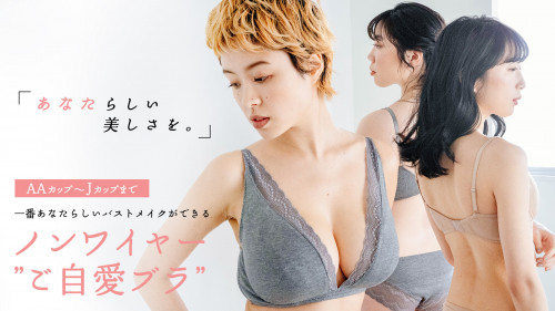 """AA~Jカップまで「一番あなたらしいバストメイクを」ノンワイヤー""""ご自愛ブラ"""""""