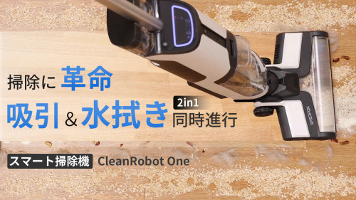 濡れたゴミにも!吸引+水拭き、多機能スマート掃除機CleanRobot One