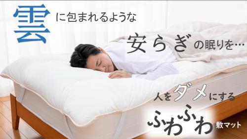 敷くだけ5秒でお持ちのベッドが新感覚の寝心地へ!人をダメにするふわふわ敷マット
