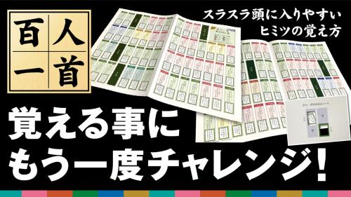 日本文化の宝物「百人一首」の覚え方を研究して作った一覧表・暗記ツール