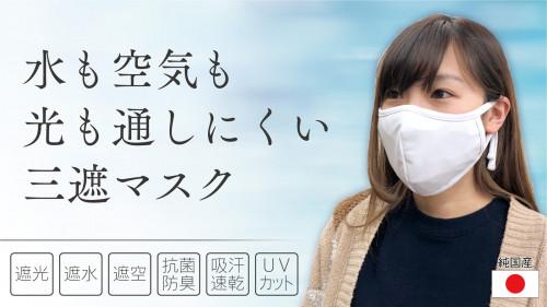 大切な人を守りたい…高い遮断性能で飛沫から守るマスク
