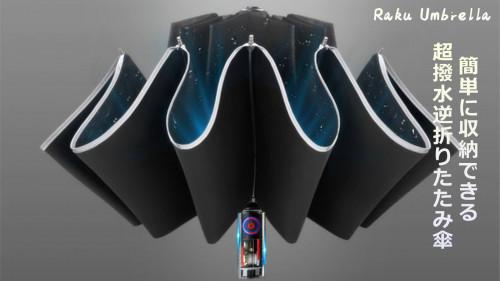反発力の無い収縮で、力いらずのハンドル設計!逆折傘「Raku Umbrella」