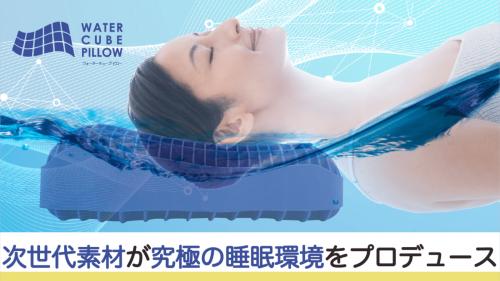 日売上1.6億円の枕が進化!むにむに新感覚×消臭剤配合の枕で快適な朝を!