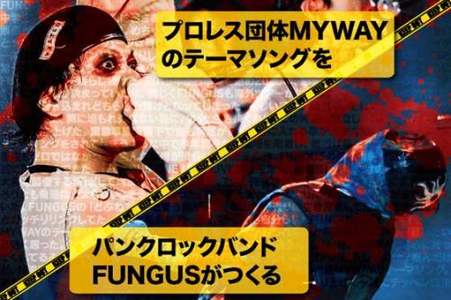プロレス団体「MY WAY」のテーマソングをパンクバンド「FUNGUS」がつくる