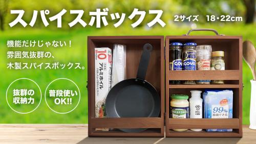 利便性とファッション性を兼ね備えた木製スパイスボックス!