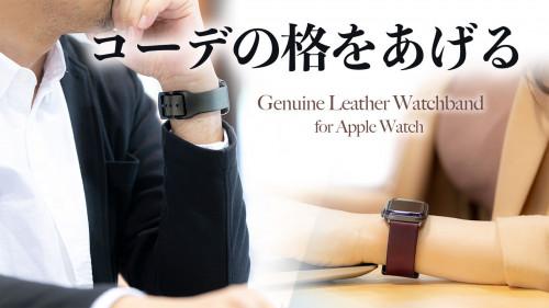 """本格レザーの存在感!秋冬に""""映える""""Apple Watch レザーバンド"""
