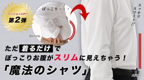 【好評第2弾】ポッコリお腹を目立たなくする『魔法のシャツ』バージョンアップ版!