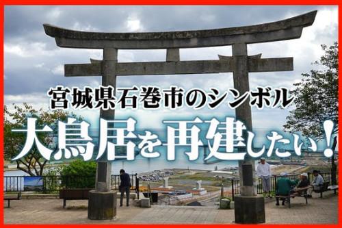 石巻日和山にある鹿島御児神社の鳥居再建に力をお貸しください
