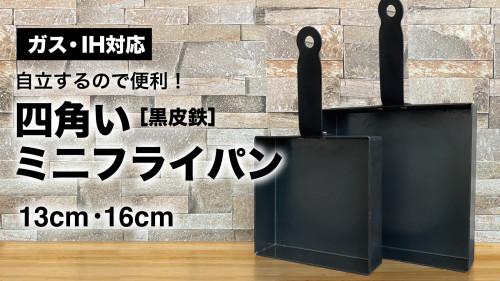 【IH対応】四角いミニフライパン!丸型よりも機能性と収納性がUP!