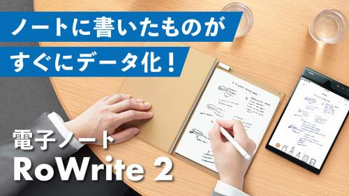 ノートに書いたものがすぐにデータ化!電子ノート「RoWrite2」