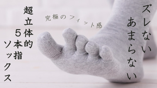 【靴下の最終形】縫い目のない立体編み5本指ソックスで究極の足入れ体験を!