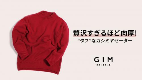日本の職人技術を結集!老舗ニットメーカーがつくる10年着てほしいカシミヤセーター