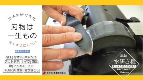 日本には刃物を研ぐ文化が有ります  刃物を長く使えば環境にやさしい!! 機械編