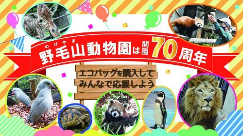 野毛山動物園開園70周年をみんなで応援しよう!!