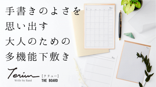 ソフト/ハードを選んでペンの書き味が楽しめる!美しく持ち歩きに優れた多機能下敷き
