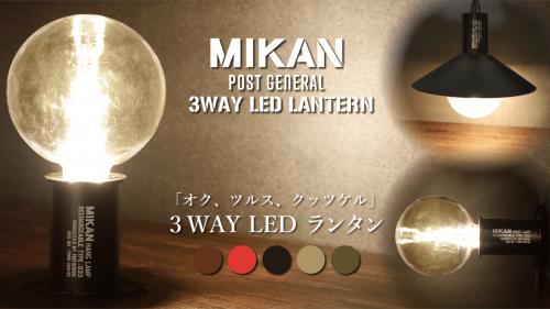 「オク!ツルス!クッツケル!」MIKAN 3WAY LEDランタン誕生!
