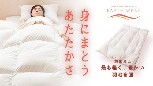 創業史上 最も軽く最も暖かい洗える羽毛布団 【Earthwrap】