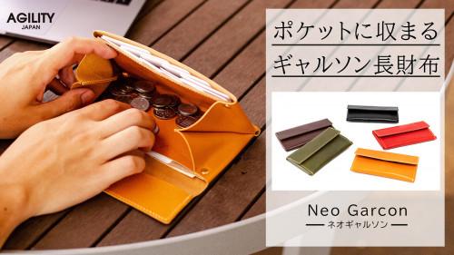 ポケットにすっきり収まる 大容量「極小」長財布『ネオギャルソン』