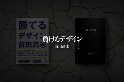 「勝てるデザイン」は未完だった!?前田高志の失敗エピソードを小説にしたい!
