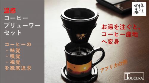 【有田焼】世界一美味しいコーヒーの淹れ方を徹底追求したコーヒーブリューワーセット