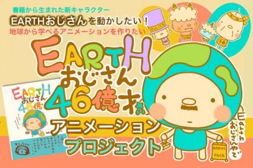 新キャラ【EARTHおじさん】を動かして地球から学べるアニメーションを作りたい!