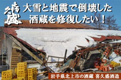 大雪と地震で倒壊した北上市唯一の酒蔵を修復したい!