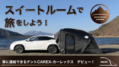 車中泊! 車に連結できるテント(カーレックス)アウトドアで快適なキャンプを!