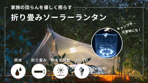 キャンプや災害時に最適!ワンタッチでペタっと畳める新発想のソーラーランタン