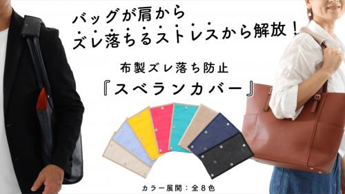 バッグが肩からズレ落ちるストレスから解放!布製ズレ落ち防止 『スベランカバー』