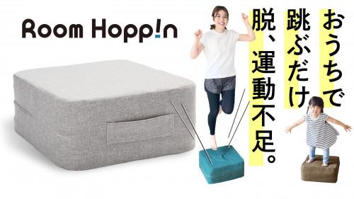 これが、トランポリン!?おうちで手軽に運動不足解消《Room Hoppin》