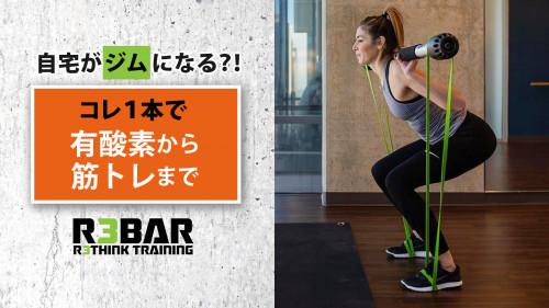 いつでもどこでも在宅トレーニング! 全身が鍛えられるポータブルジム『R3BAR』