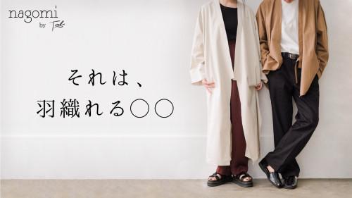 「繊維の街、足利」の本領発揮!『この先』を生み出す服がNEWブランドで登場。