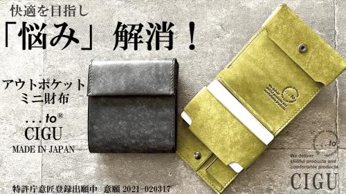 ミニ財布の「悩み」を解消!ハマる空間設計 アウトポケット財布【CIGU】