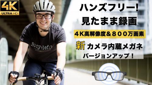 見たままをハンズフリー撮影!800万画素で4K高解像度の『新カメラ内蔵メガネ』