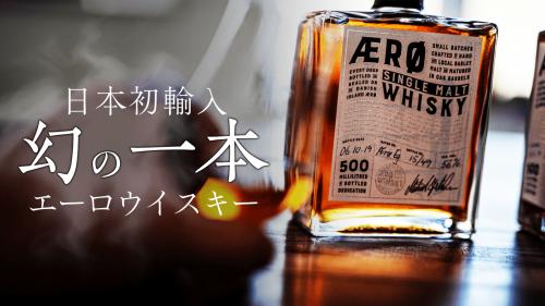 【超希少】世界コンクールで金賞に選ばれた蒸留所で作るウイスキーを日本初輸入