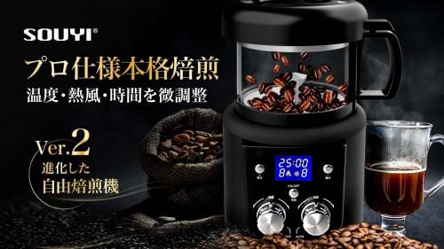 自宅でプロ仕様な極上本格焙煎!温度8段×熱風8段で64種調整!好みに応じる焙煎機