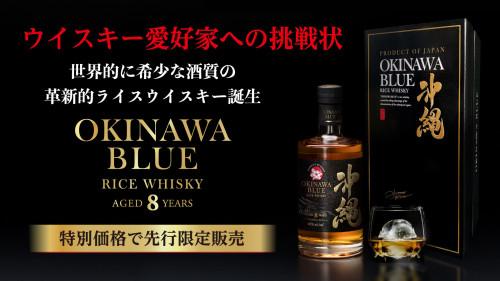 【世界のウイスキーに挑戦状】3つの熟成を掛け合わせた希少なライスウイスキー誕生