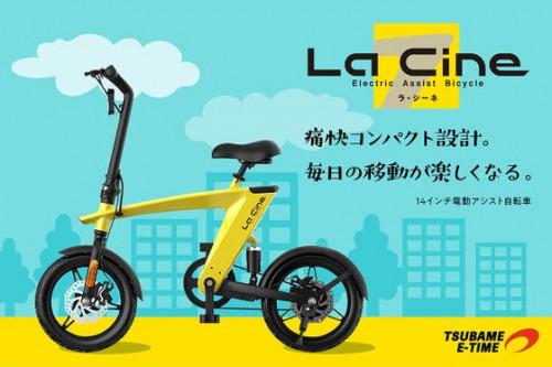 「La Cine」コンパクトな車体でよく走るラシーネ。新世代電動アシスト自転車
