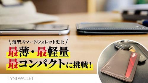 これが財布!? 薄さ5mm、大きさクレカサイズの衝撃『持たない選択』