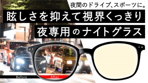 夜間の光が眩しくてもくっきり!レンズメーカー渾身の夜専用メガネ「ナイトグラス」