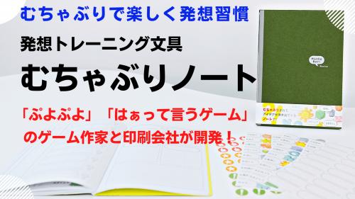 むちゃぶりで楽しく発想習慣「むちゃぶりノート」人気ゲーム作家と印刷会社が共同開発