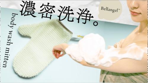 【約72万本の極細繊維で濃密洗浄】臭いのもとも優しく爽快!ボディウォッシュミトン