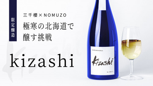 【限定醸造】三千櫻×NOMUZO 極寒の北海道で醸す挑戦「kizashi」