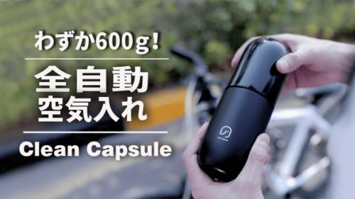 ミニサイズながらパワフル!全自動電動エアコンプレッサーClean Capsule