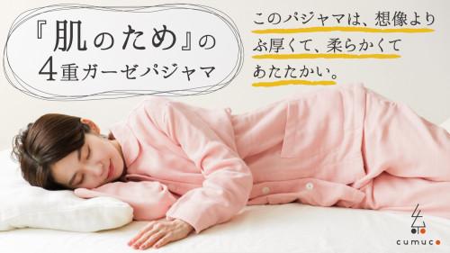冬の眠りを肌ざわりで支える。 寝具屋が作った肌に優しい4重ガーゼのパジャマ。
