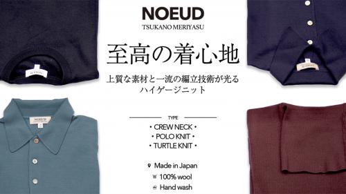 【イタリア高級糸×日本の一流技術】上質を肌で感じる 至高のハイゲージニット