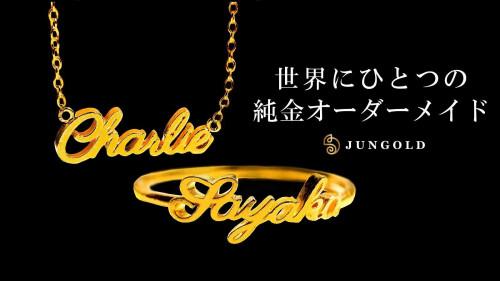 マクアケ限定100名様!!自分ブランド「名前を純金」で残す体験