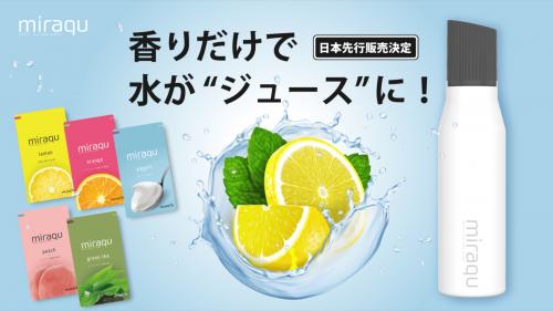 水を飲んでるだけなのに「味」がする。新感覚フレーバーオンボトル誕生!
