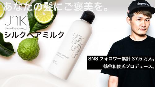 SNS累計37万フォロワー鶴谷氏監修。ナノシルクで、贅沢ケア。UNIKヘアミルク