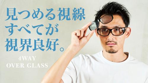 【運転・スポーツ・読書・仕事】4つの用途が一つに集約した取替え式オーバーグラス!